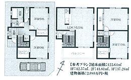 区画図及び建物参考プランです。