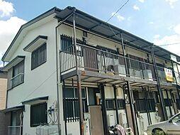 佼和荘[2階]の外観