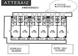 ATTESA12[203号室]の間取り