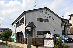 フレンドハウス[2階]の外観