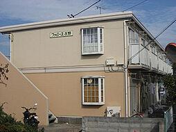 ファミーユ吉野[102号室]の外観
