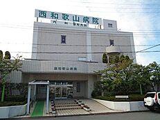 西和歌山病院