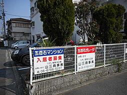 五百石ガレージ(屋外)