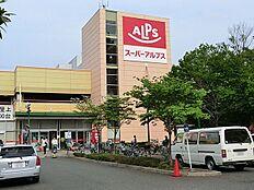 スーパーアルプス日野店まで1478m