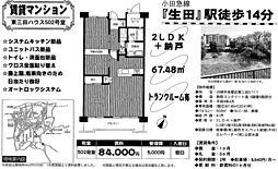 東三田ハウス[5階]の間取り