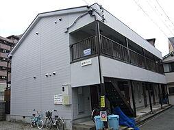 延明ハイツ[2階]の外観