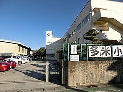 豊橋市立多米小学校 徒歩 約11分(約810m)
