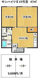 サンハイツII[11  号室]の間取り