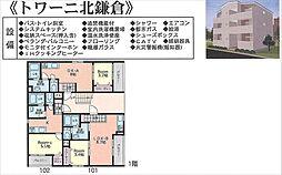トワーニ北鎌倉[101号室]の間取り