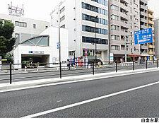 白金台駅(現地まで720m)