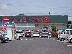 最寄りのスーパー三心 安くてお値打ち