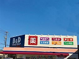 B&Dドラッグストア(島田橋店)徒歩3分(240m)
