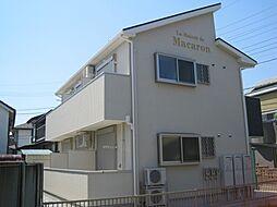 メゾンドマカロン[2階]の外観