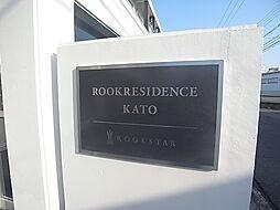 兵庫県加東市新町の賃貸マンションの外観
