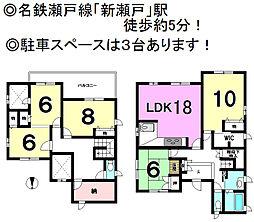 新瀬戸駅 3,200万円