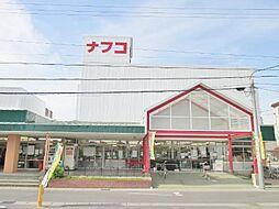 ナフコ木田2700m