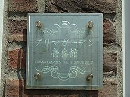 神奈川県横須賀市森崎1丁目の賃貸アパートの外観