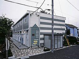 東京都狛江市西野川1丁目の賃貸アパートの外観
