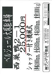 巣鴨新田駅 2.5万円