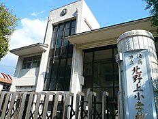 小学校北野上小学校まで1292m
