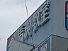 周辺,2LDK,面積54m2,賃料6.2万円,阪急京都本線 高槻市駅 3.2km,JR東海道・山陽本線 高槻駅 徒歩31分,大阪府高槻市浦堂3丁目