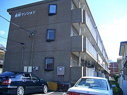嘉悦マンション[2階]の外観