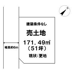 元総社町 売土地