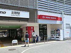 京王ストア北野店