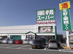 業務スーパー新庄店