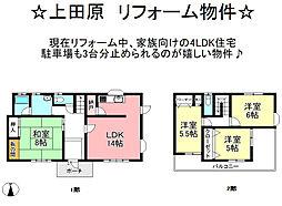 上田原駅 1,609万円