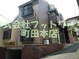 神奈川県川崎市多摩区生田8丁目の賃貸アパートの外観