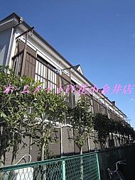 東京都小平市花小金井南町2丁目の賃貸アパートの外観