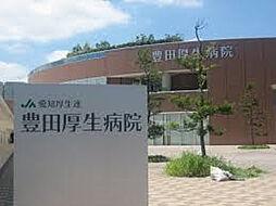 豊田厚生病院(約500m)