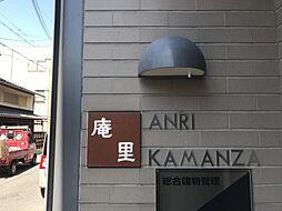 庵里KAMANZA[2階]の外観