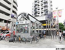 麻布十番駅(現地まで800m)