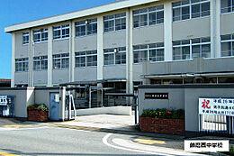 飾磨西中学校 840m
