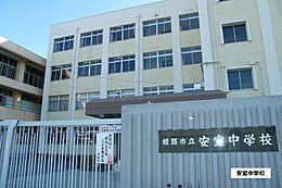 姫路市立安室中学校 約1900m