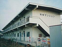 竹中マンション[2階]の外観