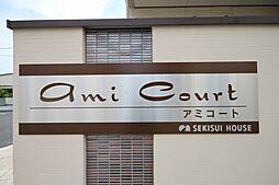 アミコートI[2階]の外観