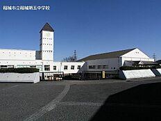 稲城市立第五中学校まで1000m
