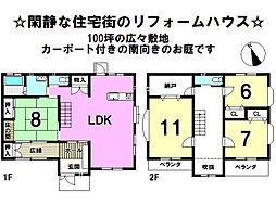 佐久平駅 1,595万円