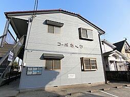 コーポきくち[201号室]の外観