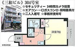 三和ビル[304号室号室]の外観