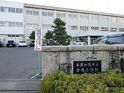 古井小学校 徒歩 約20分(約1600m)