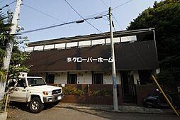 【敷金礼金0円!】相鉄本線 瀬谷駅 徒歩16分
