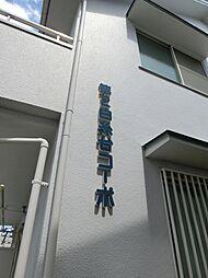 第2白糸台コーポ[2階]の外観