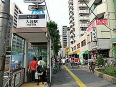 東京地下鉄日比谷線入谷駅