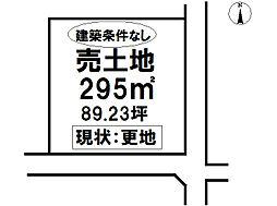 大津新崎4丁目売土地