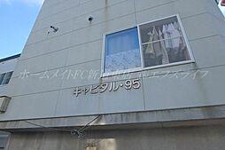キャピタル95[2階]の外観