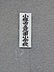 周辺,3LDK,面積61.01m2,賃料4.5万円,JR函館本線 南小樽駅 徒歩14分,,北海道小樽市花園5丁目8